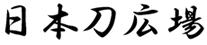 NihontoForum.com